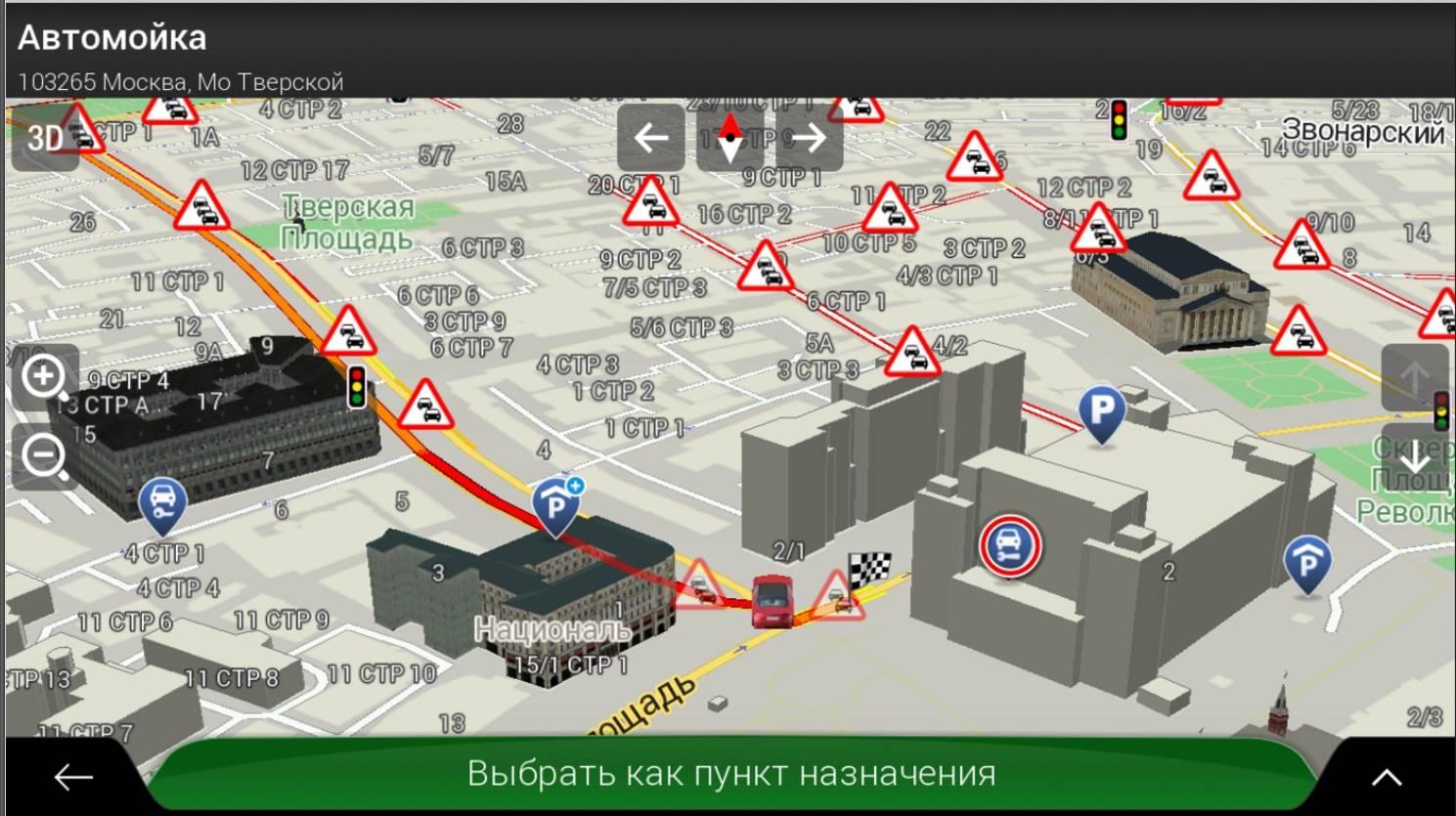 Карта для Навигатора Igo Primo скачать с торрента